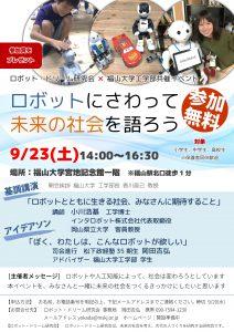 イベント・講演のご案内「ロボットにさわって未来の社会を語ろう」 @ 福山大学宮地茂記念館